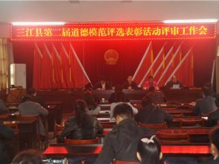三江县:评选道德模范 倡导文明新风