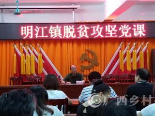 宁明县:县委书记上党课  打赢脱贫攻坚战
