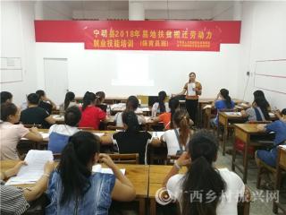 宁明县:易地扶贫搬迁劳动力就业技能培训班成功举办