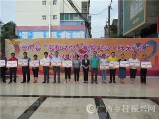"""宁明县:""""粤桂协作・凝聚爱心・助力脱贫""""  爱心超市物资捐赠仪式成功举行"""