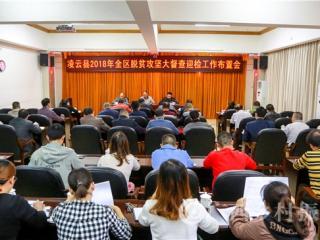凌云县:布置脱贫攻坚大督查迎检和社会保险筹资等工作