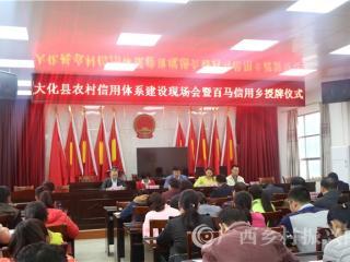大化县:创建88个信用村 累放贷款4.5亿元