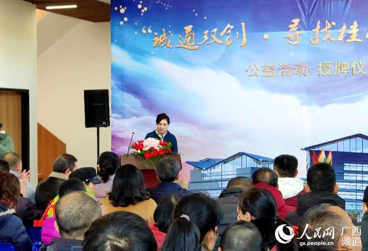 桂林市象山区副区长林莉致辞