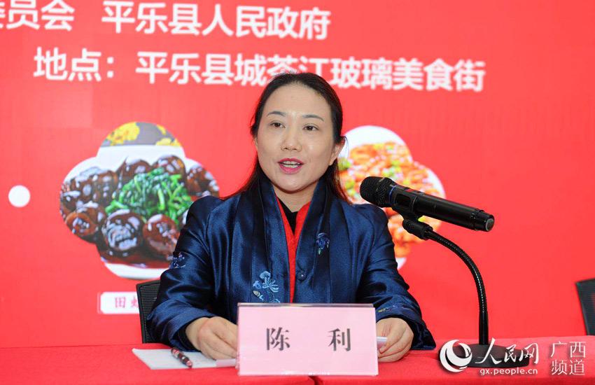平乐县委常委、宣传部部长、副县长陈利介绍相关情况
