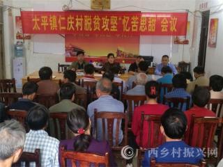 """平果县:积极开展脱贫攻坚""""五个一""""活动"""