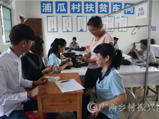 """宁明县:浦瓜村""""扶贫车间""""农民员工喜领工资"""