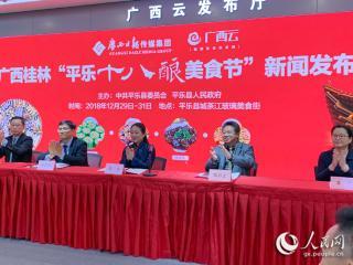 """平乐县:""""十八酿""""美食节将于12月29日开幕"""