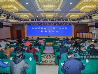 自治区政协十二届二次会议于1月25日开幕