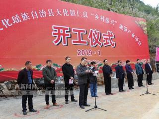 大化县:百力山猕猴观光旅游扶贫项目开工