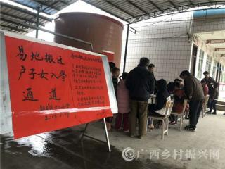 平果县:为易地搬迁户子女就近入学开绿灯