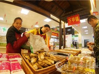 凌云县:电商扶贫爱心超市助农增收致富