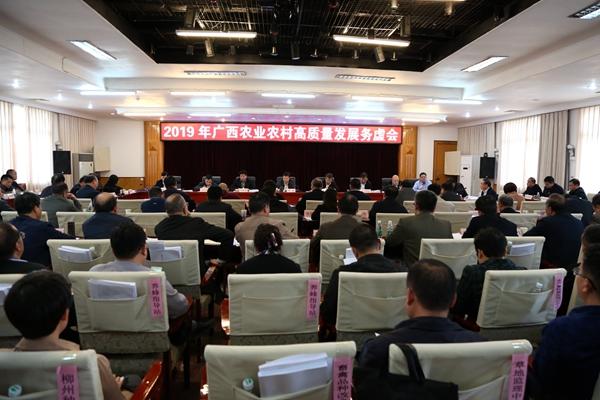 自治区农业农村厅召开2019年广西农业农村高质量发展务虚会