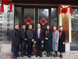 南丹县委农办、县农业农村局正式挂牌成立