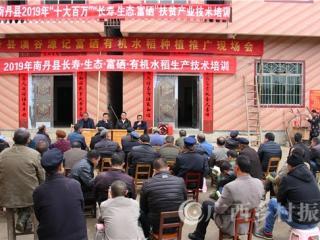 南丹县:推广种植富硒有机水稻助农增收