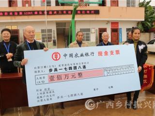 宁明县:老兵故地重访  助力乡村振兴