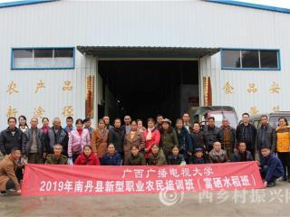 南丹县:2019年新型职业农民培训班(富硒水稻班)成功举办