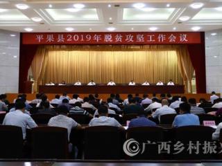 平果县:2019年脱贫攻坚工作会议于4月10日召开