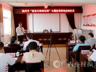 """柳州市""""脱贫先锋面对面""""主题宣讲大发3d平台启动"""