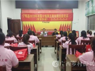 宁明县:组织开展贫困劳动力短期技能培训