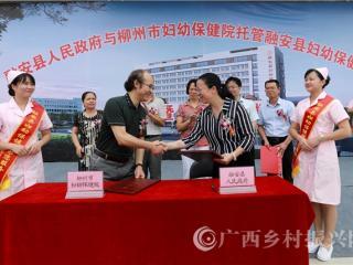 融安县:优化医疗保障  助推脱贫摘帽