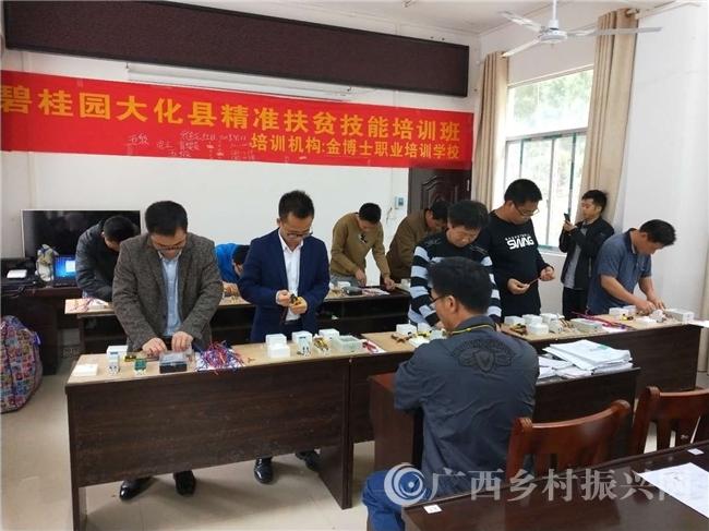 大化县:碧桂园技能培训助力脱贫攻坚