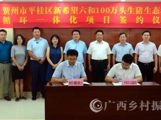 平桂区:与新希望六和股份有限公司签订项目投资框架协议