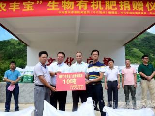 平桂区:《今日贺州》会同爱心企业向新民村贫困户捐赠10吨有机肥