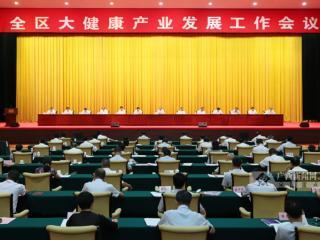 全区大健康产业发展工作会议在南宁召开