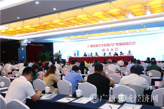 广西县促会成立乡村振兴产业发展联合会  搭建新型服务平台 助推乡村振兴战略