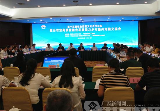 桂台深化农业科技合作 共推乡村振兴发展