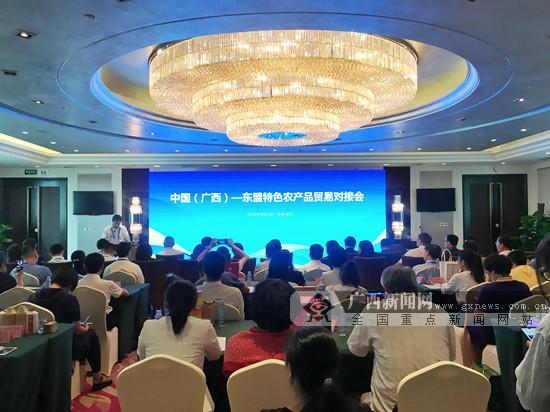 中国(广西)-东盟特色农产品贸易对接会在邕举行