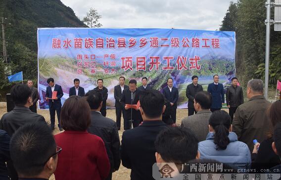 融水5条扶贫旅游产业二级公路集中开竣工