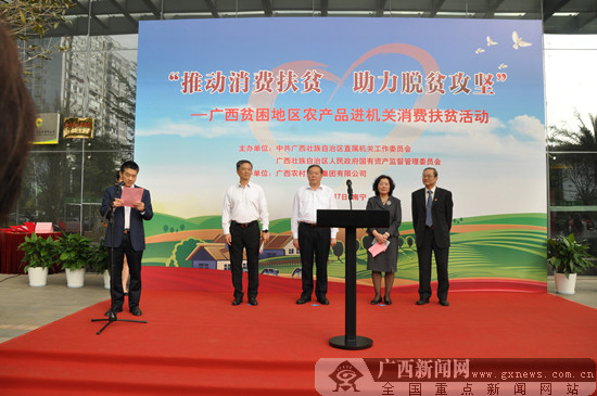 广西贫困地区农产品进机关消费扶贫活动在邕启动
