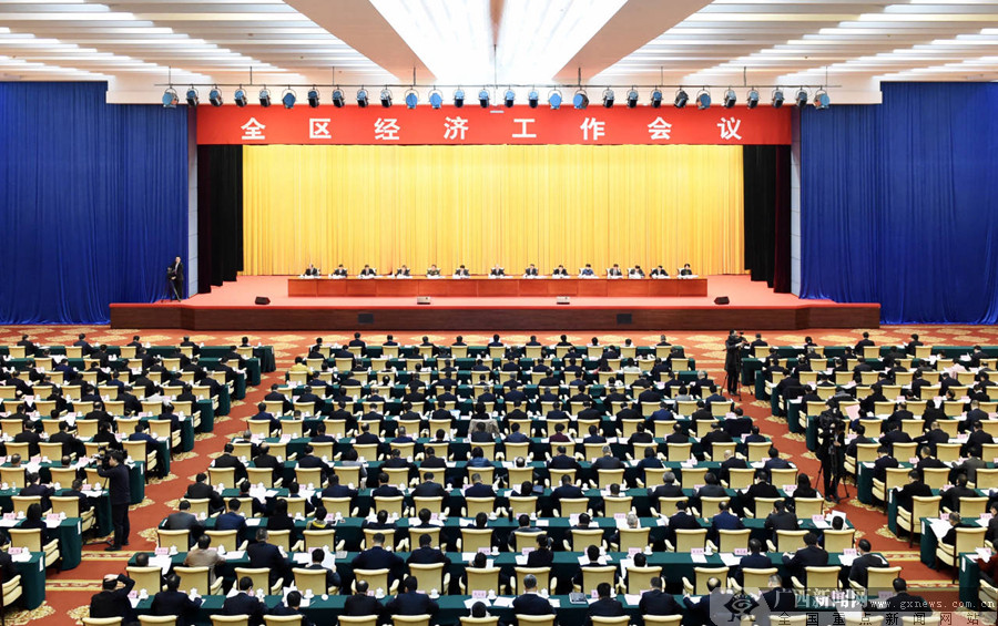 全区经济工作会议在南宁举行 鹿心社陈武讲话