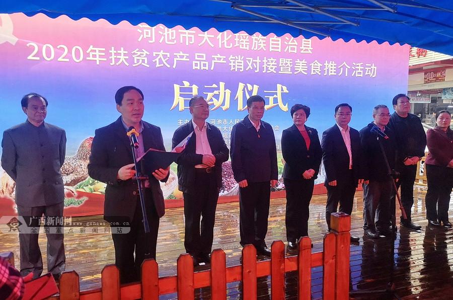 大化县:扶贫农产品进驻南宁淡村市场