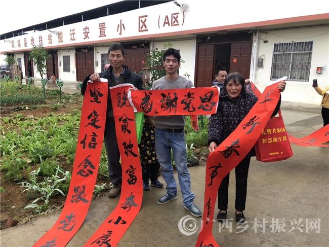 平果县:易地搬迁住新居 书写春联迎新春