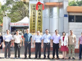 广西乡村振兴学院在广西农业职业技术学院正式挂牌成立