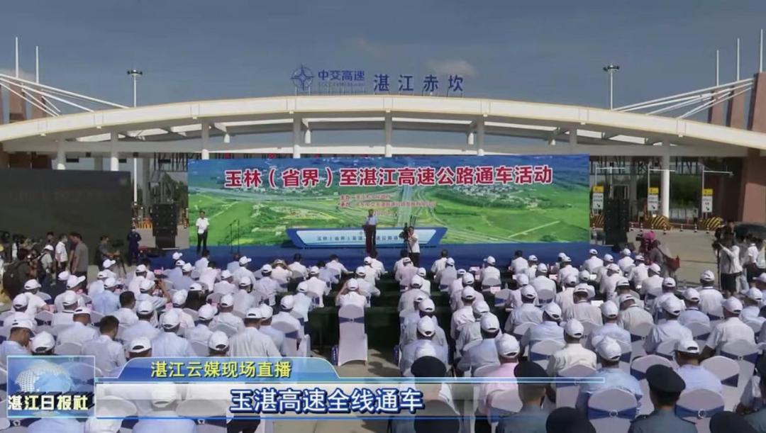 玉湛高速全线通车运营 玉林直达湛江仅需1.5小时
