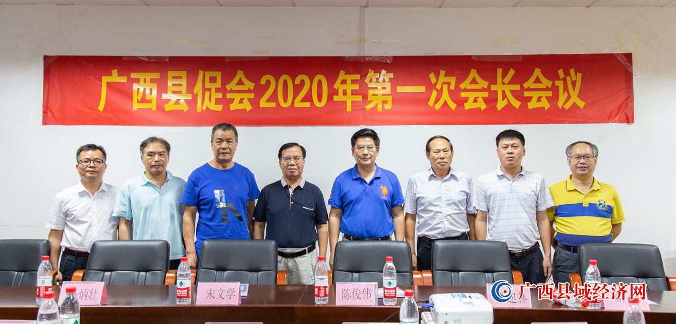 广西县促会2020年第一次会长会议召开 任命罗福坚为秘书长