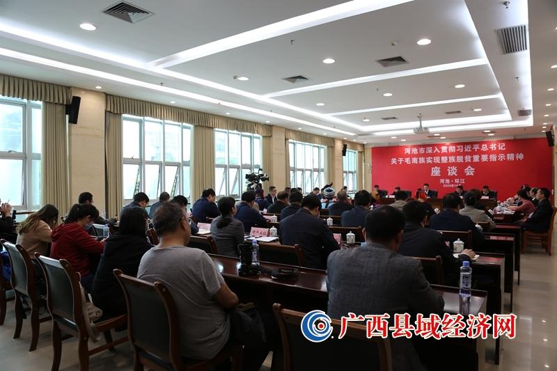 广西环江:毛南族整族脱贫成就展示馆开馆