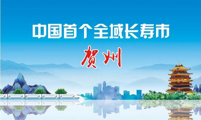 """贺州成为中国首个""""全域长寿市""""!"""