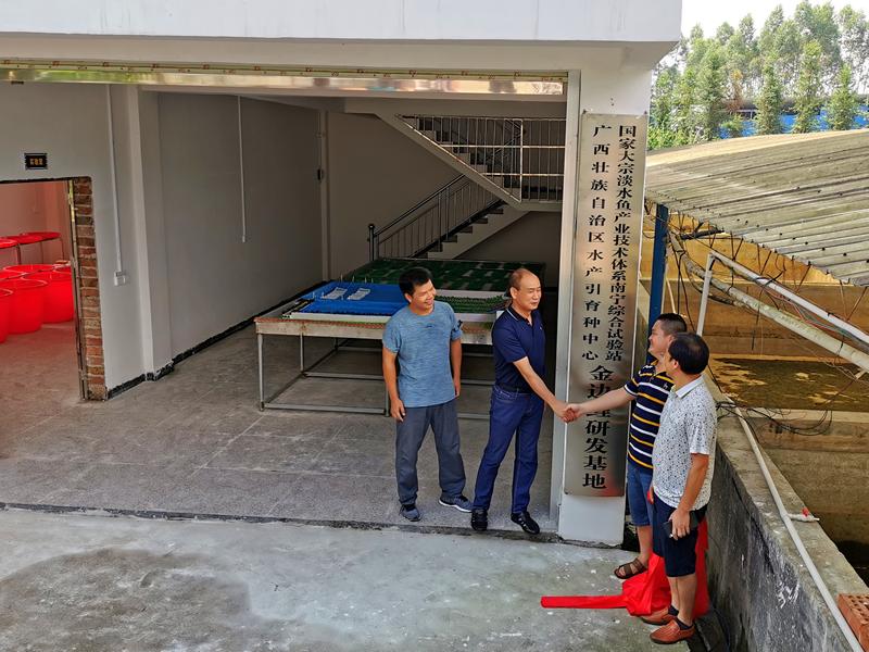 广西水产引育种中心大宗淡水鱼产业技术扶贫团队获农业农村部表彰