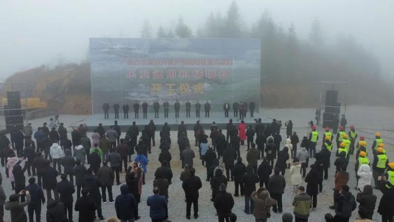 广西乐业通用机场项目开工建设