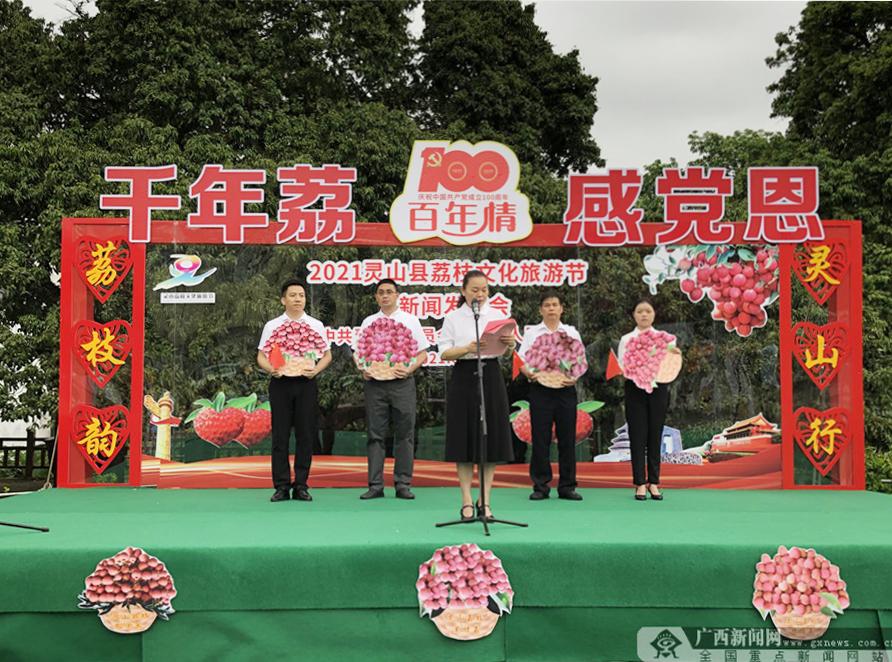 官宣!2021灵山县荔枝文化旅游节将于6月举办