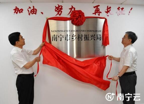 南宁市乡村振兴局挂牌成立