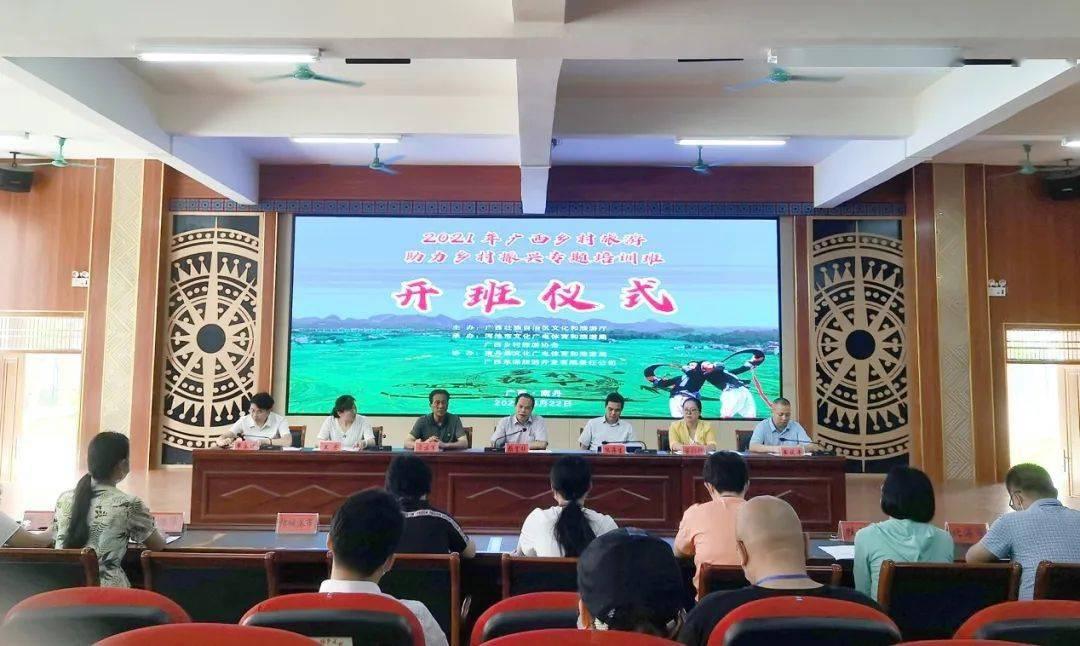 2021年广西乡村旅游助力乡村振兴专题培训班在河池开班